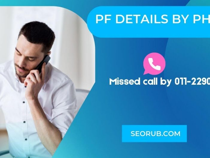 How to get your PF Balance details by just giving a missed call